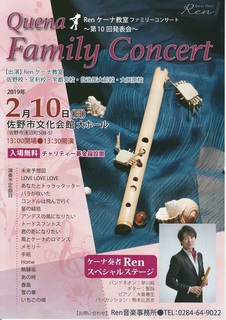 002 ケーナファミリーコンサート2019 表.jpg