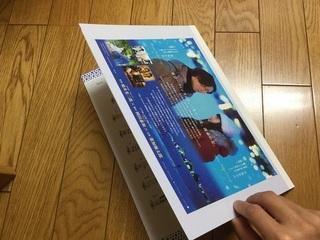 004 雪の華譜面.jpg