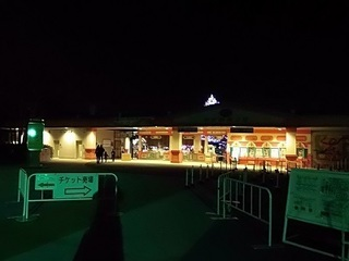 001 16.12.24 東武動物公園イルミネーション 075 東武動物公園入口.jpg