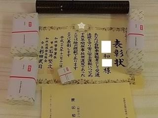 001 17.11.11 005 無事故無違反15年表彰.jpg