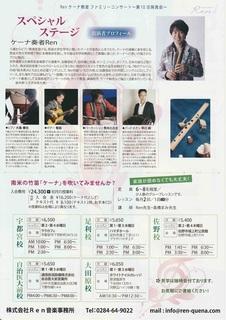 003 ケーナファミリーコンサート2019 裏.jpg