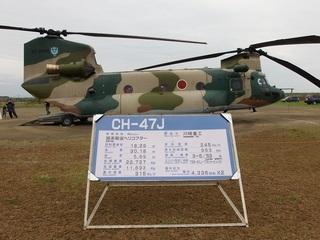 006 16.10.30 スカイフェスティバル 013 CH-47J.jpg