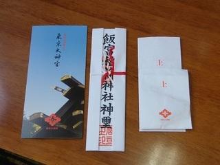 013 18.01.18 022 東京大神宮へ初詣・御神札.jpg