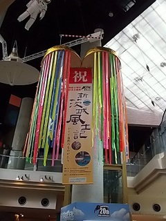 14.07.24 茨城風土記展 002 くすだま.jpg