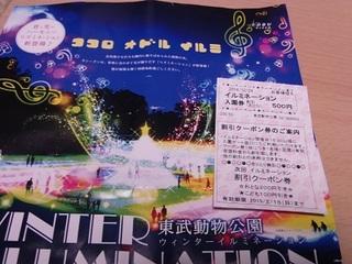 14.12.24^25 クリスマス 001 ウィンターイルミネーション入場券.jpg