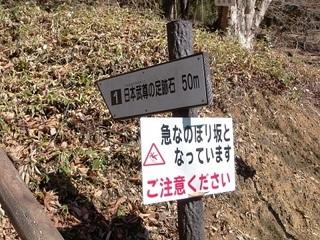 18.02.08 005 三毳神社奥社への参道.jpg