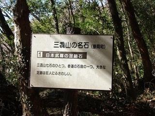 18.02.08 009 日本武尊の足跡石.jpg