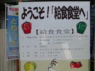 18.10.26 002 給食食堂.jpg