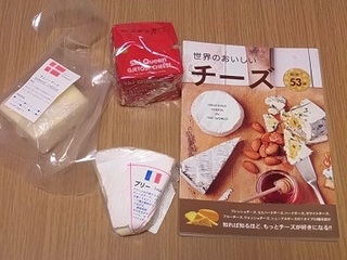 P3100011 友人から貰ったチーズ.jpg