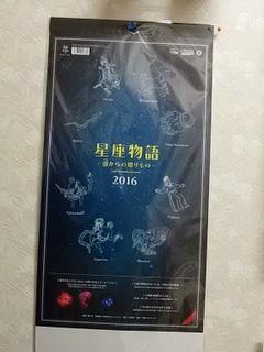 PB120170 星座のカレンダー.jpg